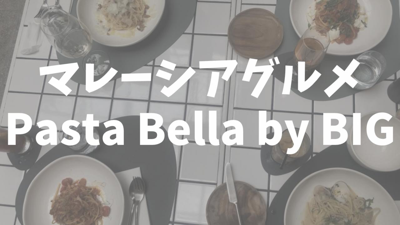 Pasta Bella by BIG でイタリアンランチ